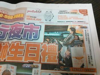 裕新聞上.jpg